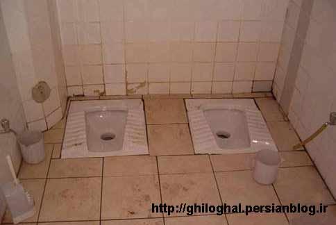 اینم توالتای ایرانی !!!